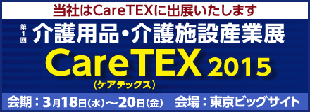 CareTEX 2015